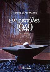 Εν Τριπόλει 1949