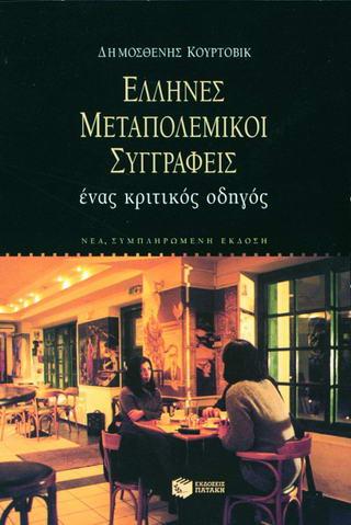 Έλληνες μεταπολεμικοί συγγραφείς