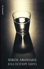 Ένα ποτήρι νερό
