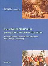 Ένα διεθνές curriculum για τη διαπολιτισμική εκπαίδευση