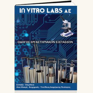 Οδηγος Εργαστηριακών Εξετάσεων - In Vitro Labs A.E.