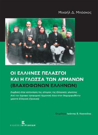 Οι Έλληνες Πελασγοί και η γλώσσα των Αρμάνων (Βλαχόφωνων Ελλήνων)