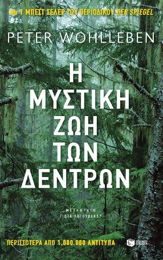 Η μυστική ζωή των δέντρων (e-book / epub)