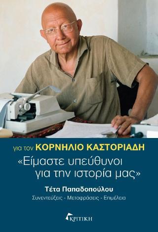 Για τον Κορνήλιο Καστοριάδη: