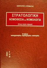 Στρατολογική νομοθεσία και νομολογία