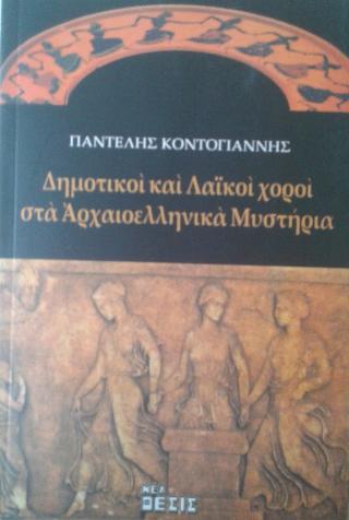 Δημοτικοί και λαϊκοί χοροί στα αρχαιοελληνικά μυστήρια