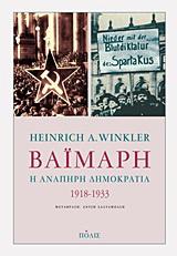 Βαϊμάρη: Η ανάπηρη δημοκρατία 1918-1933