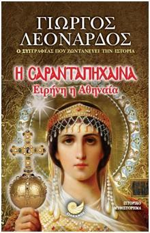Ειρήνη η Αθηναία