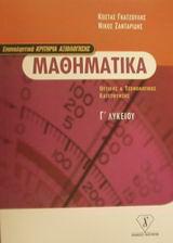 Επαναληπτικά κριτήρια αξιολόγησης μαθηματικά Γ΄ λυκείου θετικής και τεχνολογικής κατεύθυνσης