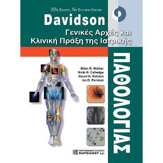 Davidson Γενικές Αρχές και Κλινική Πράξη της Ιατρικής