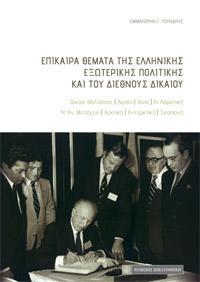 Επίκαιρα Θέματα της Ελληνικής Εξωτερικής Πολιτικής και του Διεθνούς Δικαίου