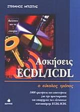 Ασκήσεις ECDL/ICDL