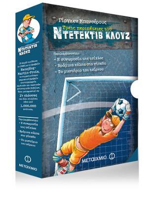 Κασετίνα Κλουζ: Η συνωμοσία της τσίχλας/ Βρόμικα κόλπα στο γήπεδο/ Το μυστήριο του τσίρκου