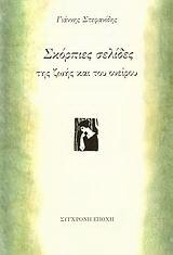 Σκόρπιες σελίδες της ζωής και του ονείρου