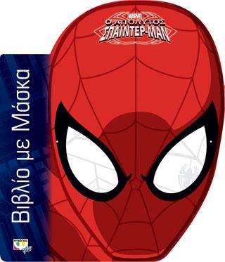 Marvel Σπάιντερ-μαν: βιβλίο με μάσκα