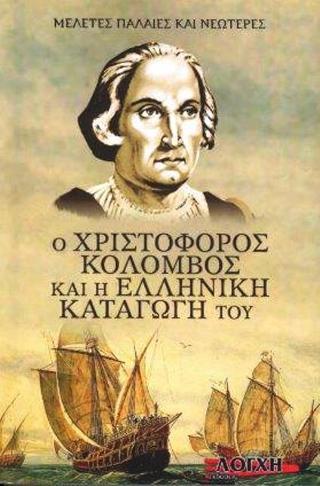 Ο Χριστόφορος Κολόμβος και η ελληνική καταγωγή του