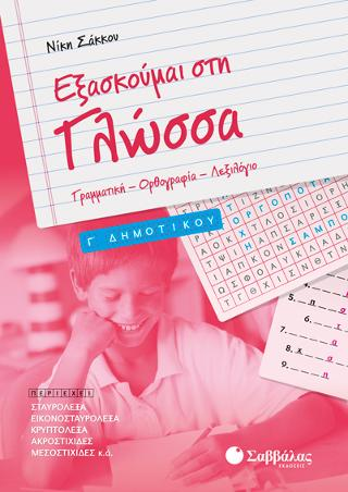 Εξασκούμαι στη Γλώσσα Γ' Δημοτικού: Γραμματική – Ορθογραφία – Λεξιλόγιο
