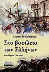 Στο βασίλειο των Ελλήνων