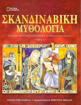 Σκανδιναβική Μυθολογία Τόμος Α'