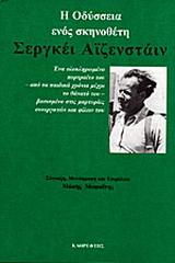 Σεργκέι Αϊζενστάιν