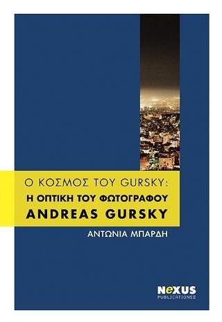 Ο κόσμος του Gursky: Η οπτική του φωτογράφου Andreas Gursky