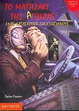 Ένας κατάσκοπος για εξωγήινους
