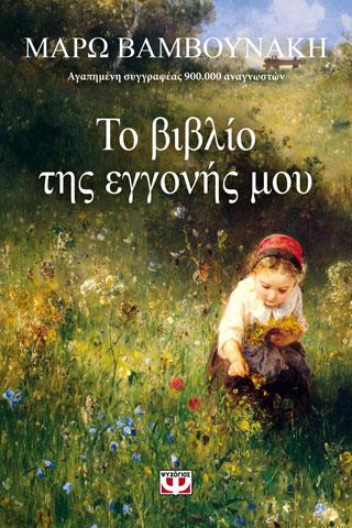 ΤΟ ΒΙΒΛΙΟ ΤΗΣ ΕΓΓΟΝΗΣ ΜΟΥ