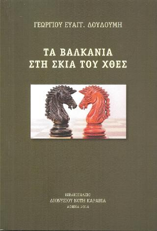 Τα Βαλκάνια στη σκιά του χθες