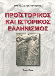 Προϊστορικός και Ιστορικός Ελληνισμός