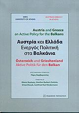 Αυστρία και Ελλάδα, ενεργός πολιτική στα Βαλκάνια