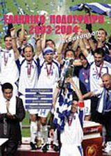 Ελληνικό ποδόσφαιρο 2003-2004