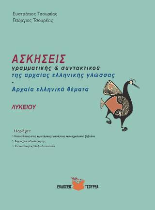 Ασκήσεις Γραμματικής και Συντακτικού της αρχαίας ελληνικής γλώσσας