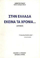 Στην Ελλάδα εκείνα τα χρόνια