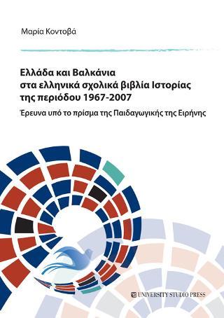 Ελλάδα και Βαλκάνια στα ελληνικά σχολικά βιβλία Ιστορίας της περιόδου 1967-2007