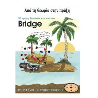 30 ημέρες διακοπών στο νησί του Bridge