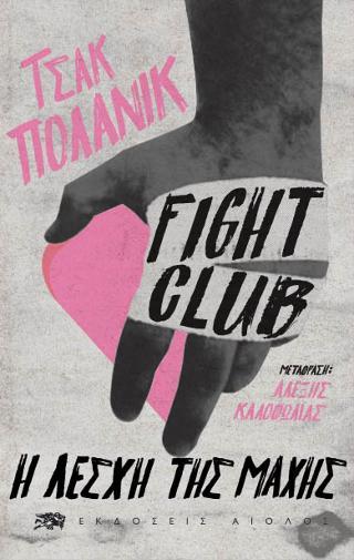 Fight Club - Η Λέσχη της Μάχης
