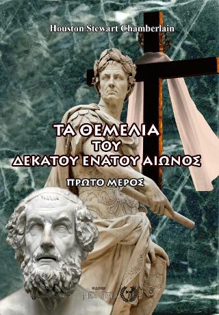Τα θεμέλια του δεκάτου ενάτου αιώνος