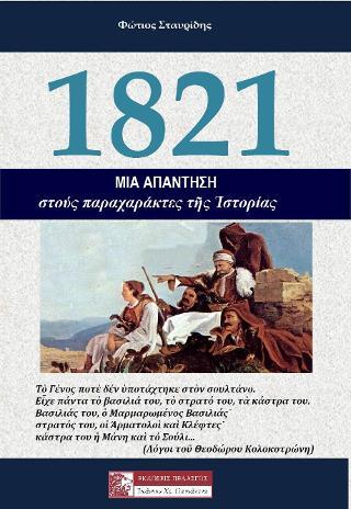 1821: Μια απάντηση στους παραχαράκτες της ελληνικής ιστορίας