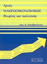 Αρχές μακροοικονομικής θεωρίας και πολιτικής