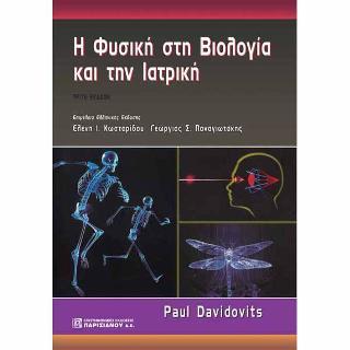 Η Φυσική στη Βιολογία και στην Ιατρική