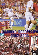Ελληνικό ποδόσφαιρο 2002-2003
