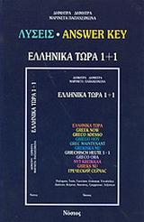 Ελληνικά τώρα 1+1