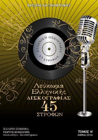 Λεύκωμα Ελληνικής δισκογραφίας 45 στροφων
