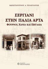 Σεργιάνι στην παλιά Άρτα