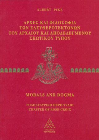 Αρχές και φιλοσοφία των Ελευθεροτεκτόνων του Αρχαίου και Αποδεδεγμένου Σκωτικού Τύπου - Μέρος Β'