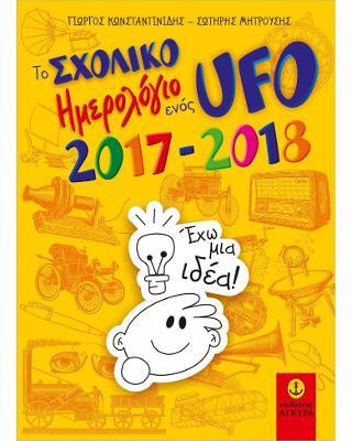 Το Σχολικό Ημερολόγιο ενός UFO, 2017-2018