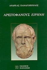 Αριστοφάνους Ειρήνη