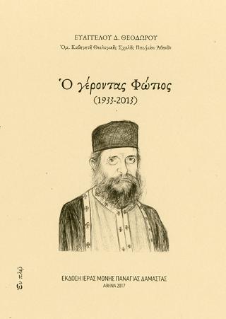 Ο γέροντας Φώτιος (1933-2013)