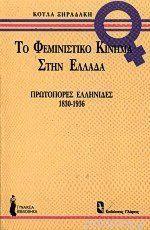 Το φεμινιστικό κίνημα στην Ελλάδα (1830-1936)