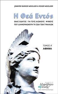 Η Θεά Εντός - Αθηνά (τ.1)